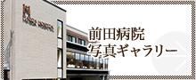 前田病院写真ギャラリー